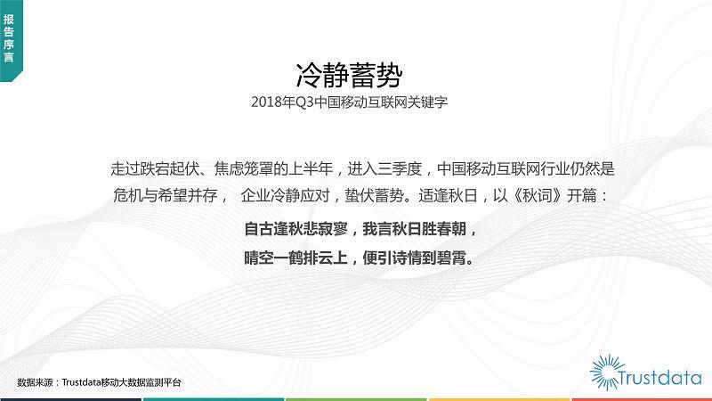 2018年Q3中国移动互联网行业发展分析报告-终稿_03