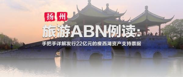 旅游ABN例读:详解22亿元瘦西湖资产支持票据