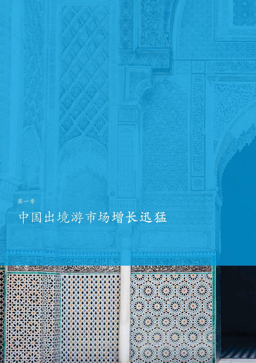 McK_China-tourism-report-2018_CN06