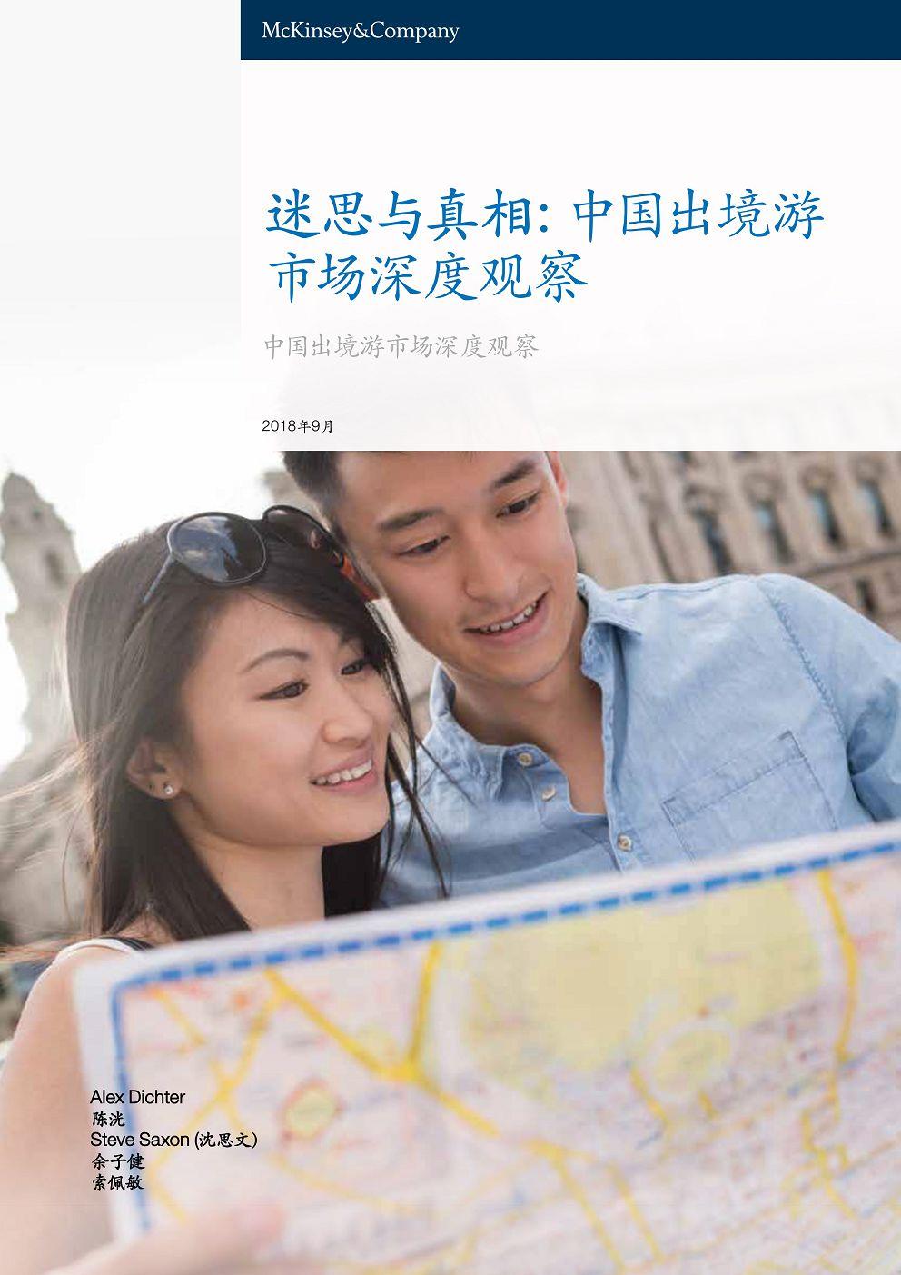 麦肯锡:2018年中国出境游市场深度观察