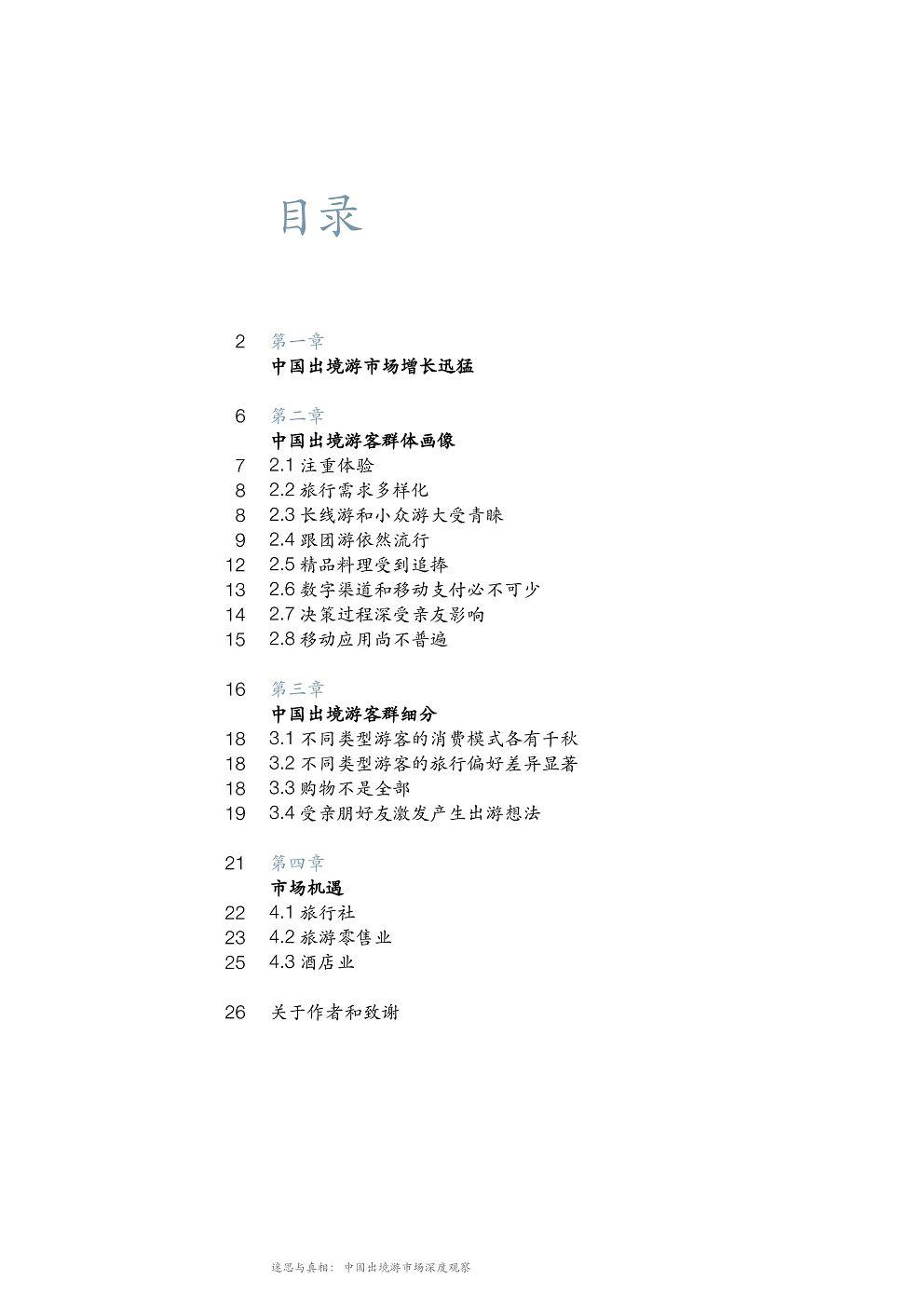 McK_China-tourism-report-2018_CN_05
