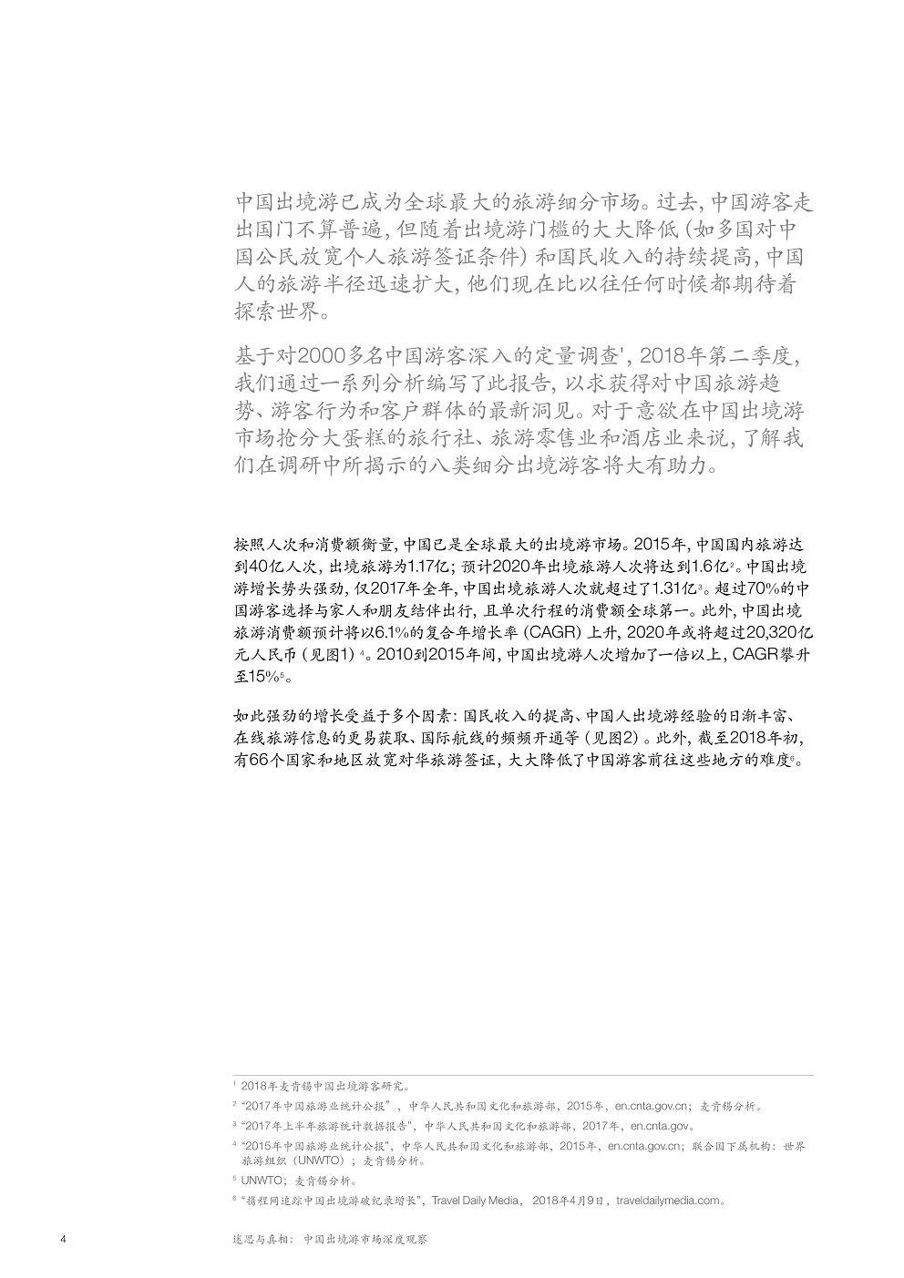 McK_China-tourism-report-2018_CN_08