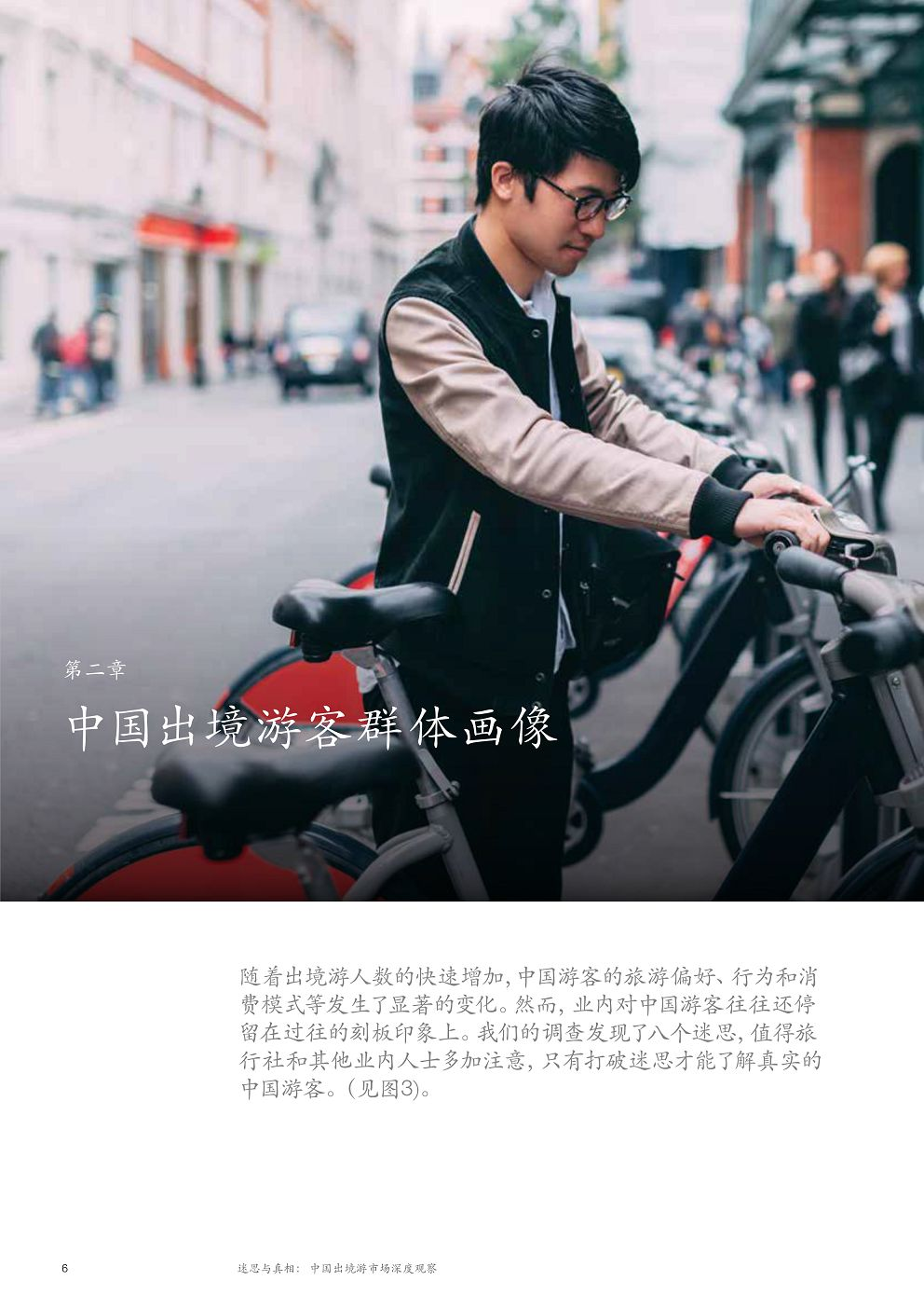 McK_China-tourism-report-2018_CN_10