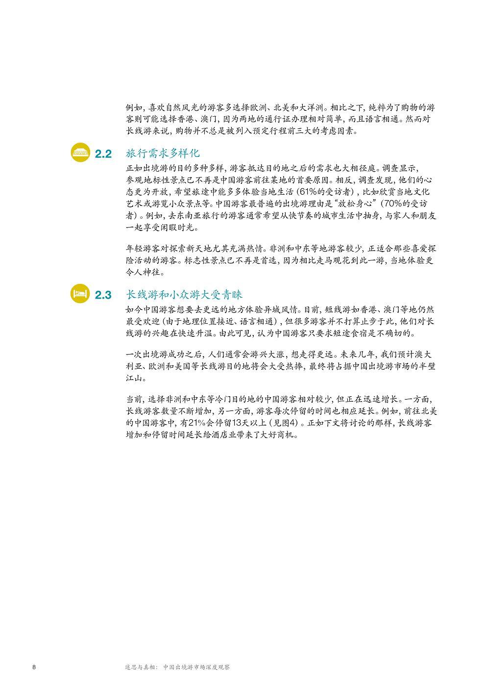 McK_China-tourism-report-2018_CN_12