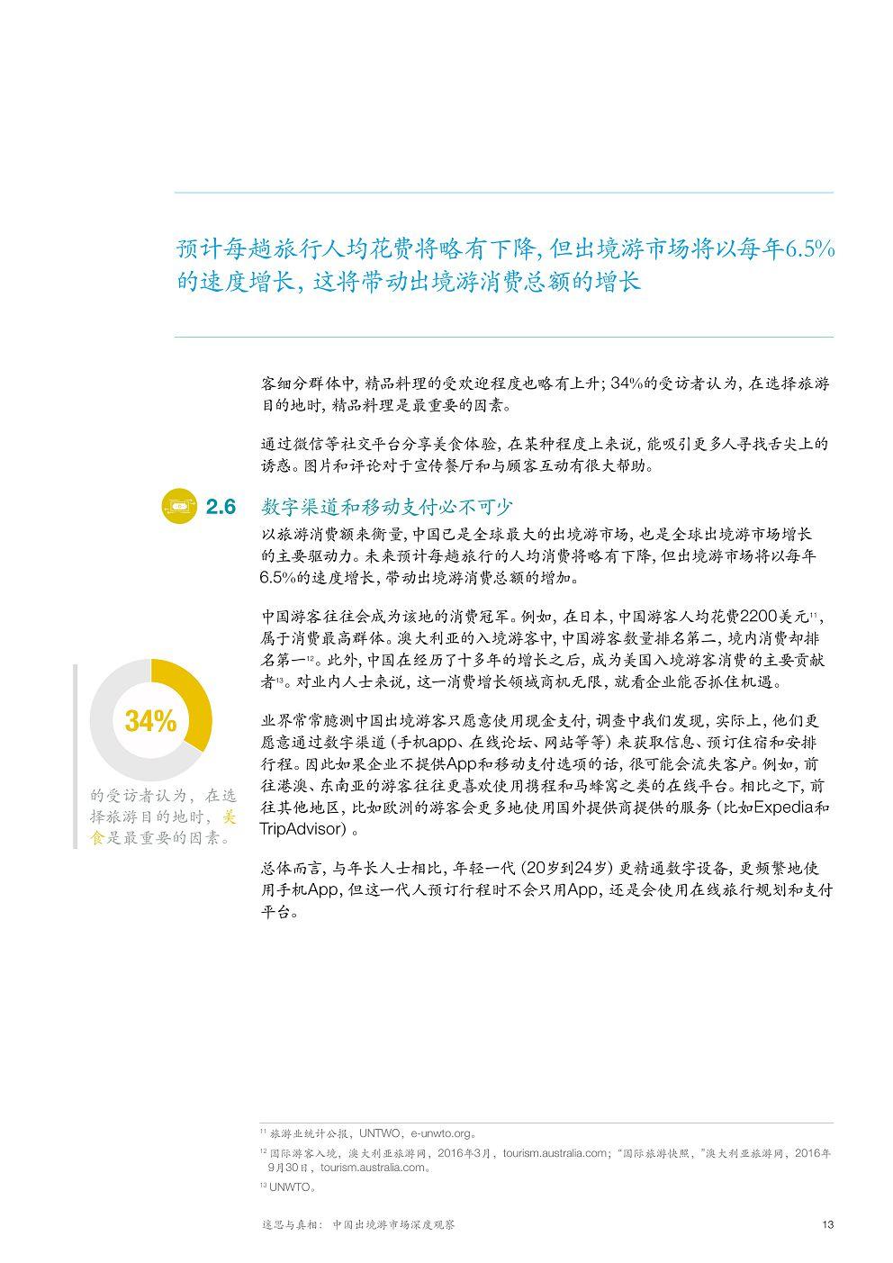 McK_China-tourism-report-2018_CN_17