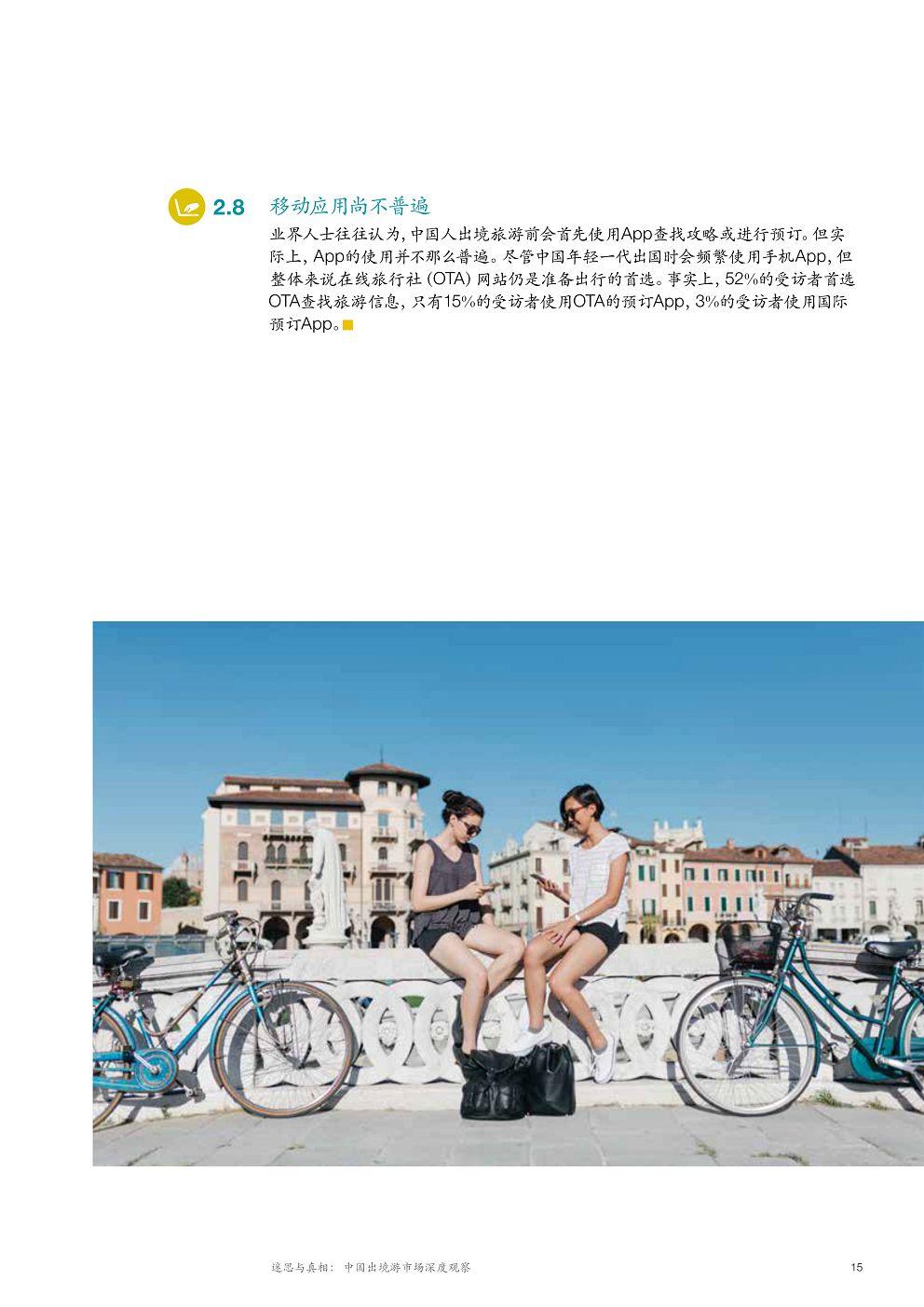 McK_China-tourism-report-2018_CN_19