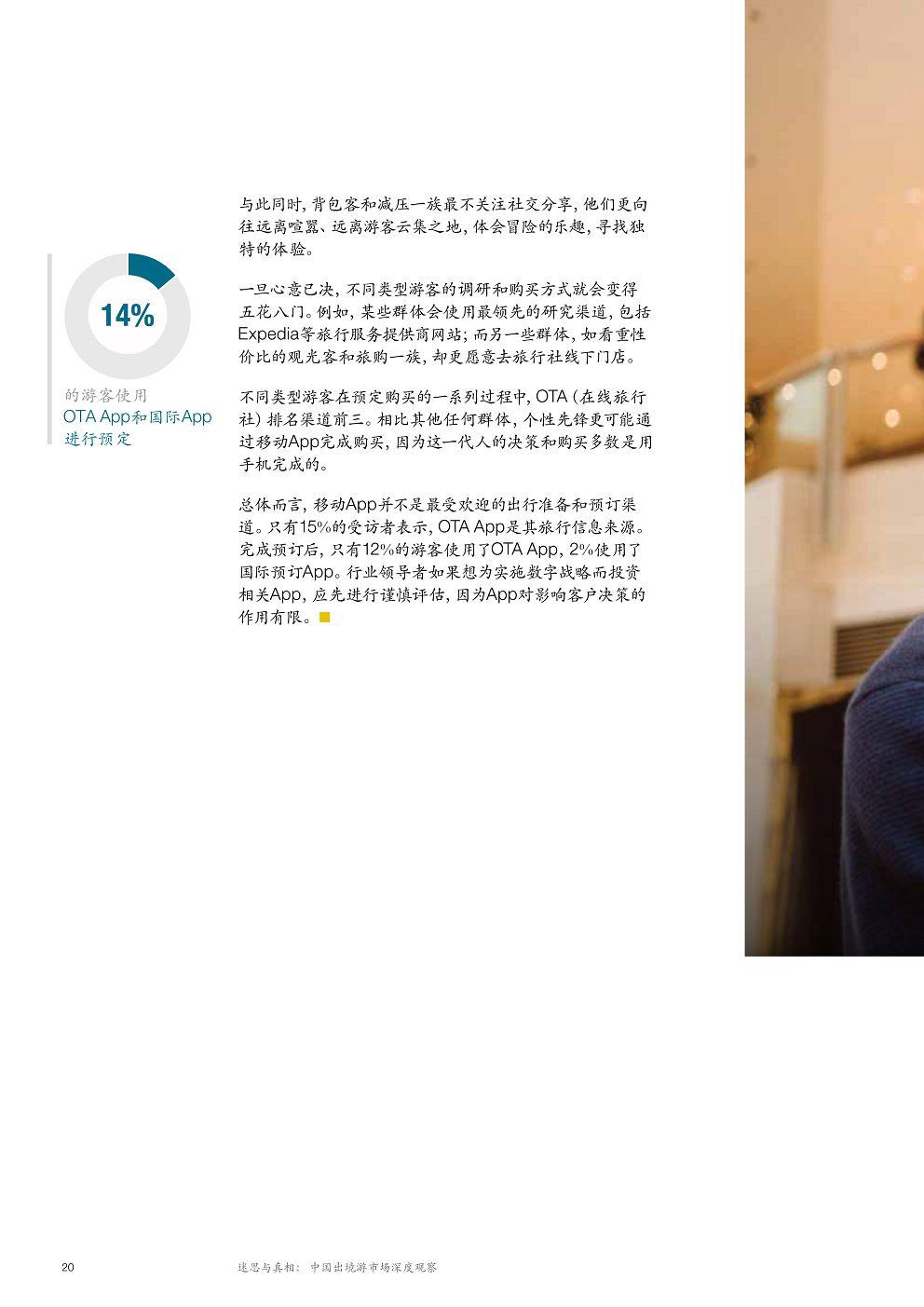 McK_China-tourism-report-2018_CN_24