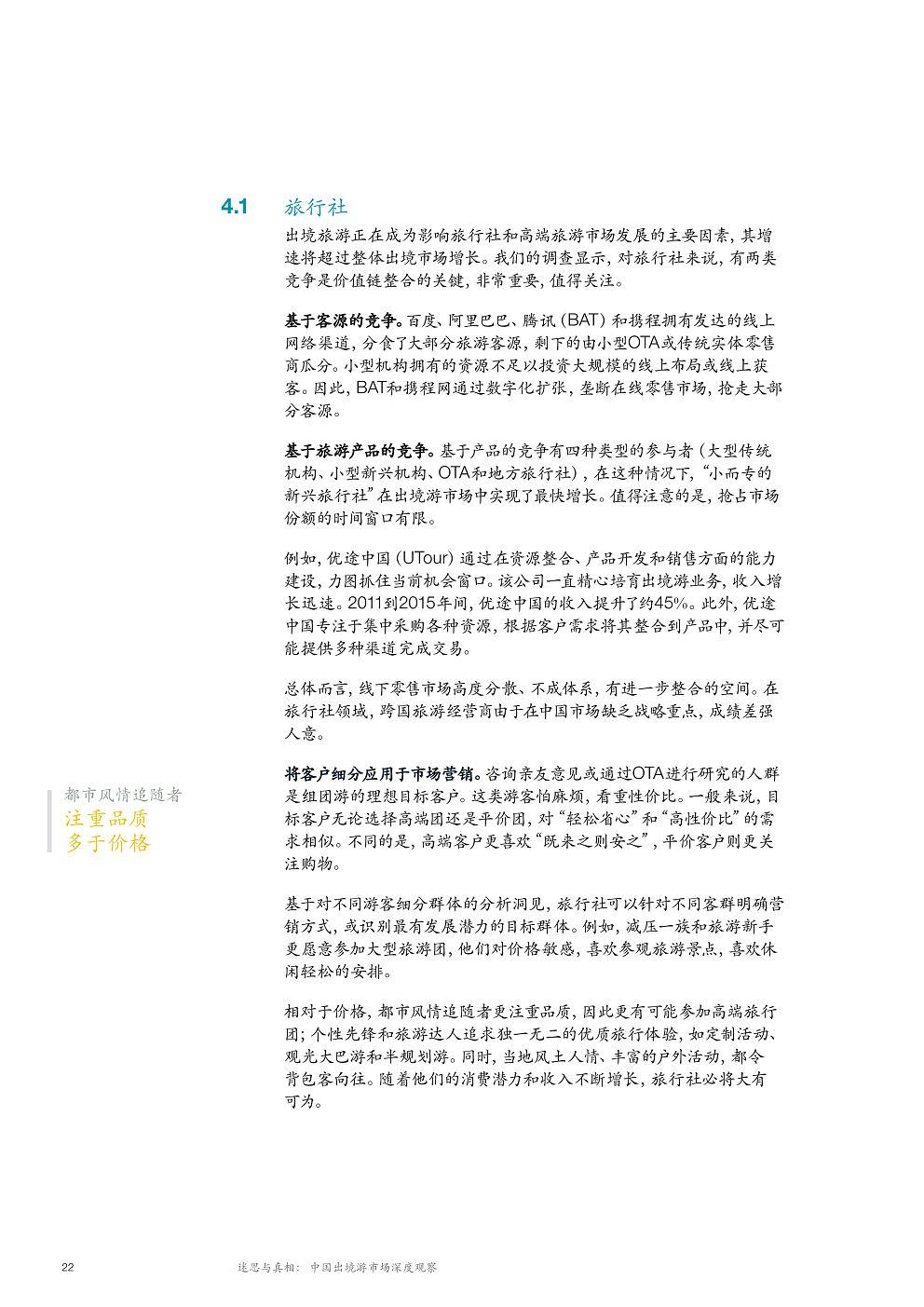 McK_China-tourism-report-2018_CN_26