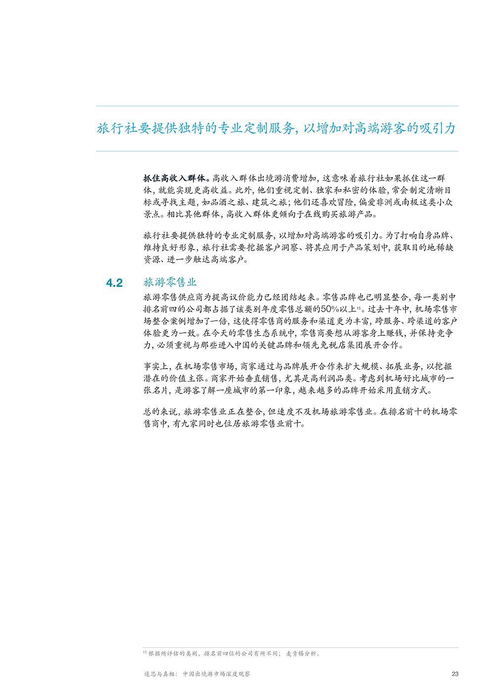 McK_China-tourism-report-2018_CN_27