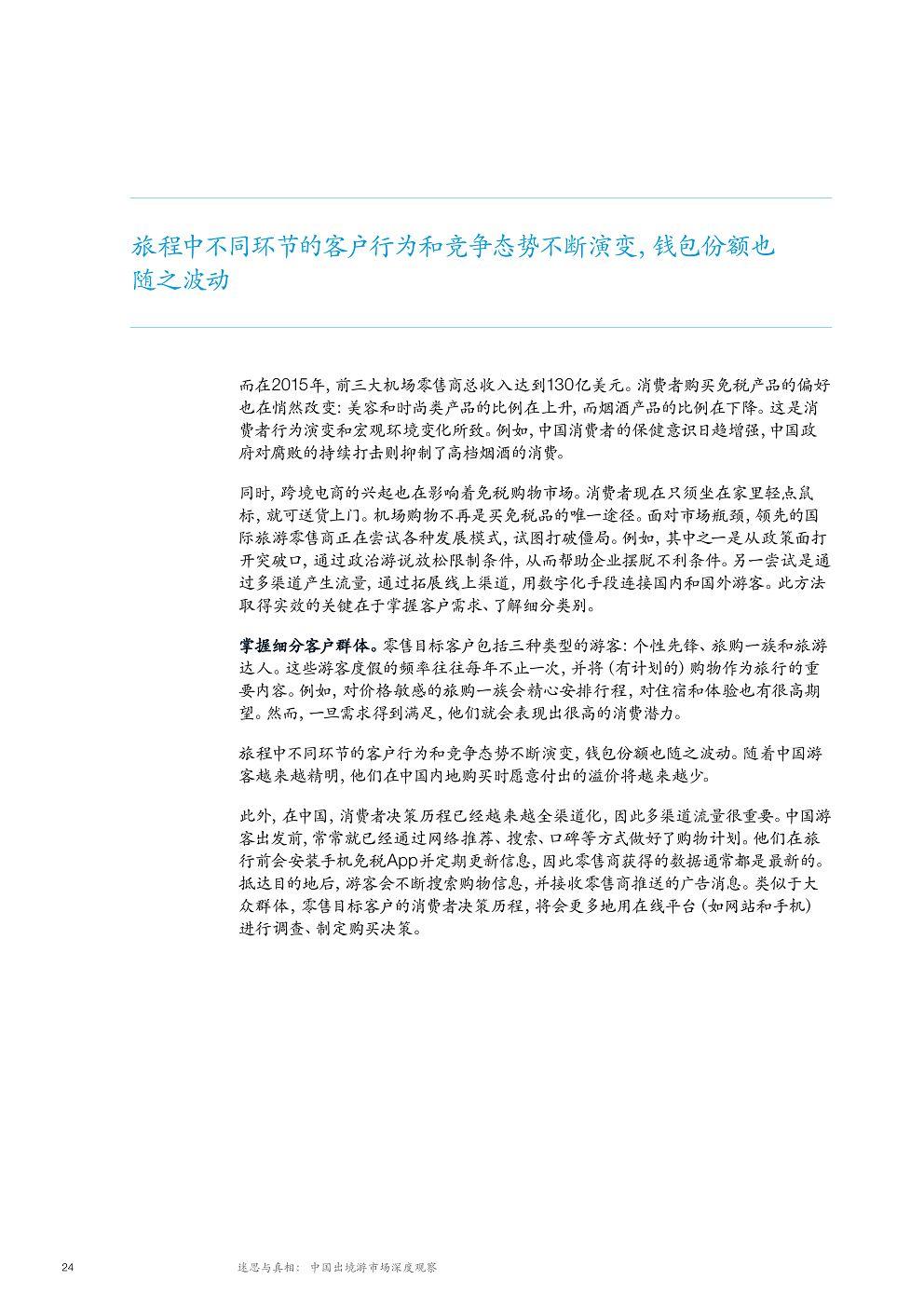 McK_China-tourism-report-2018_CN_28