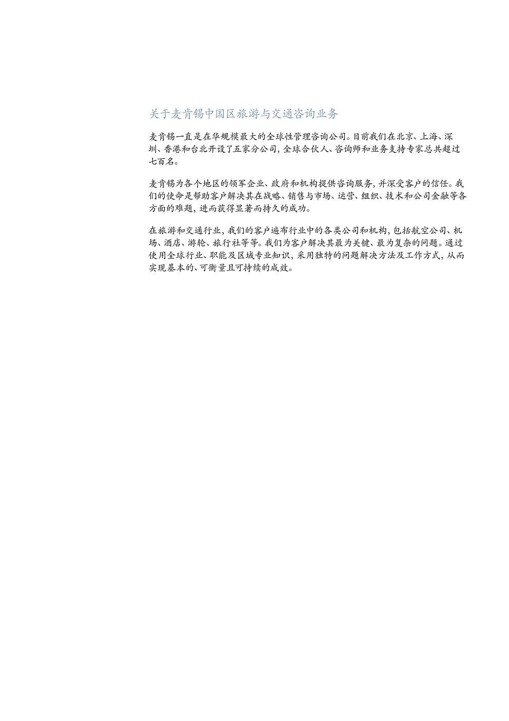McK_China-tourism-report-2018_CN_31