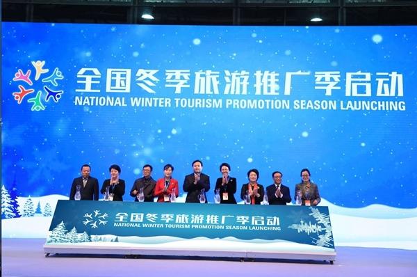 全国冬季旅游推广季启动仪式在沪举办