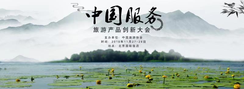 """""""中国服务""""·旅游产品创意案例发布大会即将召开"""