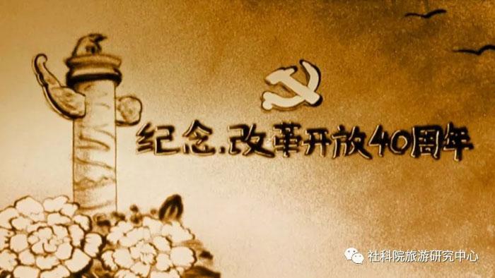 改革开放40年:中国旅游业发展导向的演变