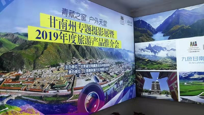 九色甘南香巴拉:摄影展暨旅游产品推介会举行