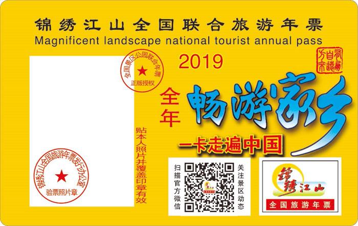 惠民二十年:2019锦绣江山全国旅游年票发行