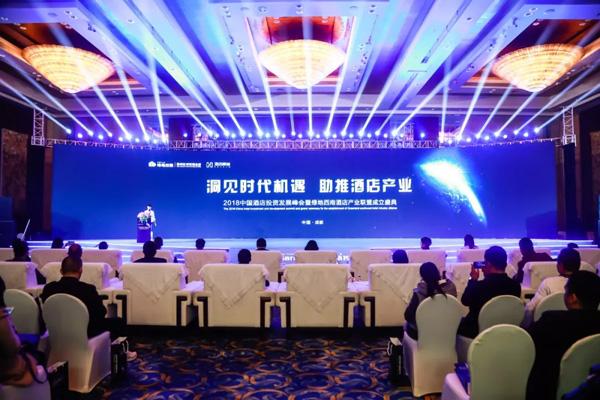 2018中国酒店投资发展峰会圆满落幕