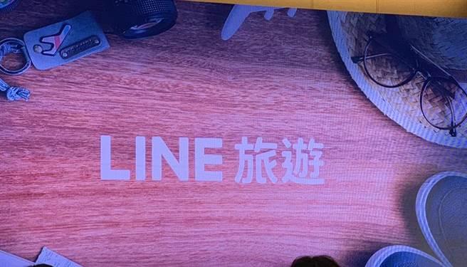 LINE旅游:携Agoda等打造一站式旅游预订服务