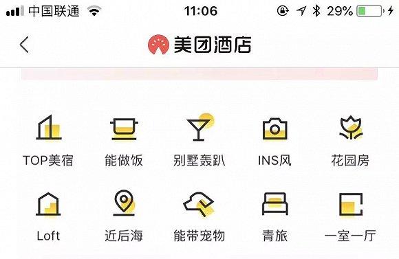 """美团酒店大数据:白领春节""""返乡住酒店""""成新趋势"""