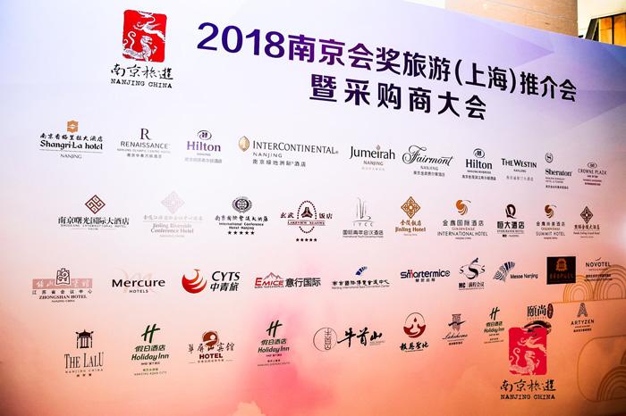 上海:举办南京会奖旅游推介会暨采购商大会