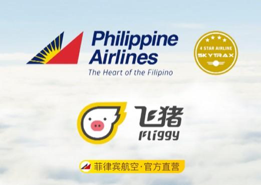 菲律宾航空:飞猪旗舰店上线,力推线上销售