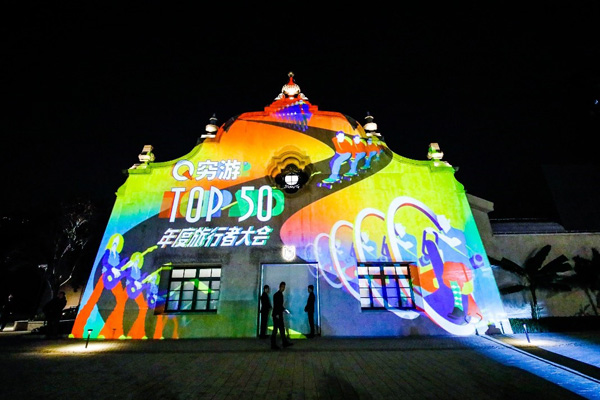 "TOP50年度旅行者大会: 穷游网打造""创造者计划"""