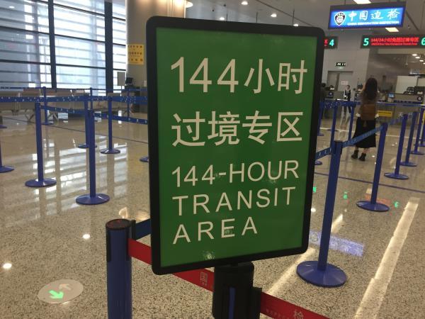 上海:外国人144小时过境免签预申报平台启用