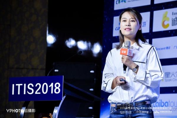 """腾讯韩靓:""""新旅游主义""""2018旅游营销思考"""