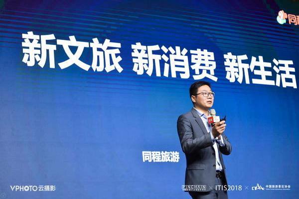 同程文旅CEO王凯:新文旅 新消费 新生活