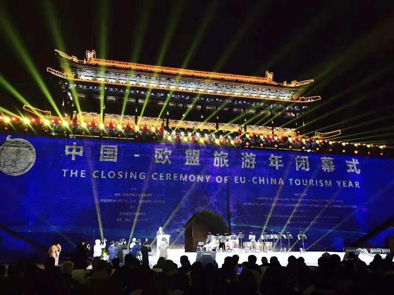 """2018""""中国—欧盟旅游年""""闭幕式在西安举行"""