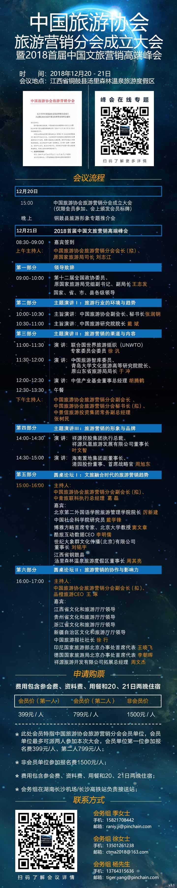 中国旅游协会旅游营销分会首届日程V3.1