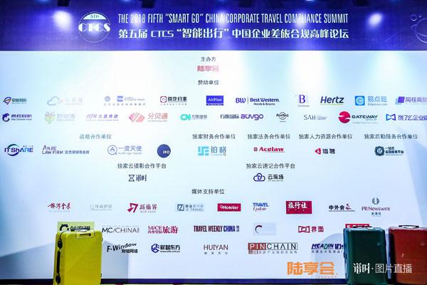 第五届CTCS智能出行企业差旅合规高峰论坛落幕