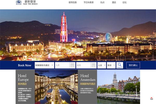 复星国际:收购日本豪斯登堡运营商24.9%股权