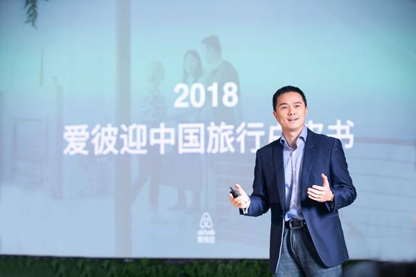 爱彼迎:2018年下半年中国业务预计增长近3倍