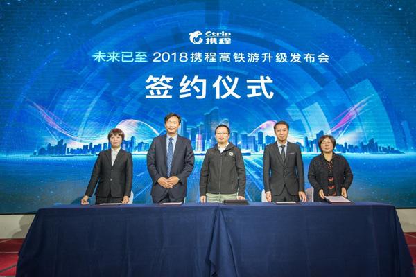 """解鎖旅行新模式:攜程升級打造""""一站式""""高鐵游"""