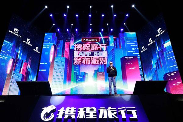 """攜程App8.0版上線:欲打造""""最大內容生產平臺"""""""