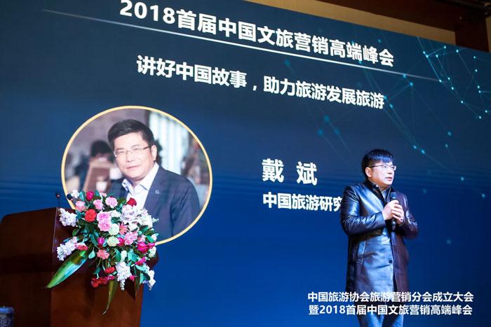戴斌:讲好中国故事,助力旅游发展旅游