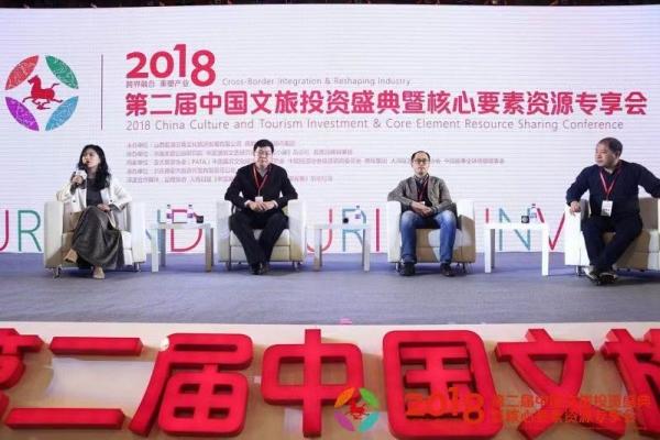 第二届中国文旅投资盛典暨核心要素资源专享会举行