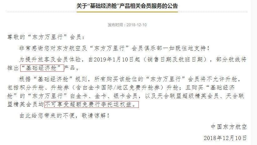 """西风东渐:东航明年将推""""基础经济舱""""产品"""