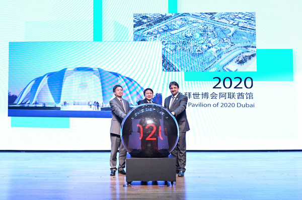 上海世博会博物馆与2020迪拜世博会开展对话