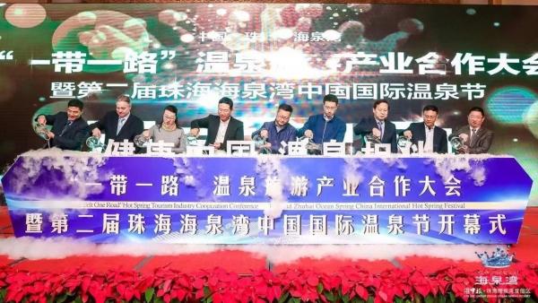 """""""一带一路""""温泉旅游产业合作大会盛大开幕"""