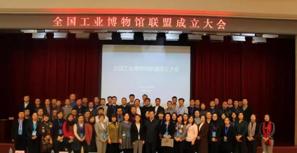全国工业博物馆联盟成立大会在北京隆重举行
