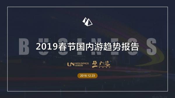 岭南控股广之旅:2019春节国内旅游趋势报告