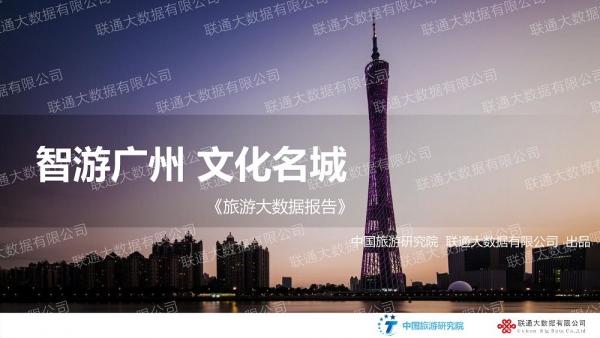 guangzhou181229_01