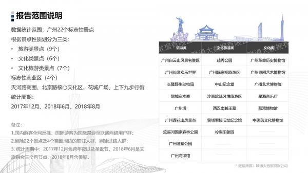 guangzhou181229_04