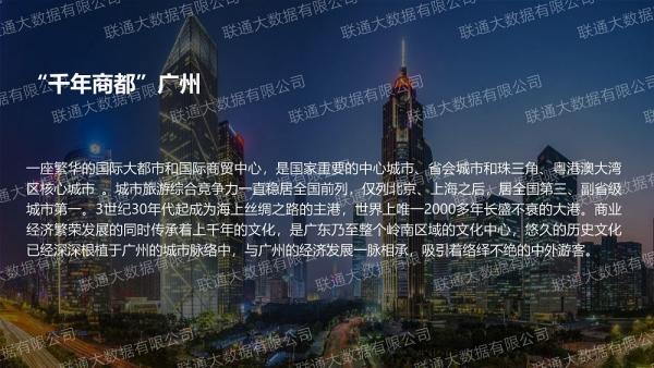 guangzhou181229_05