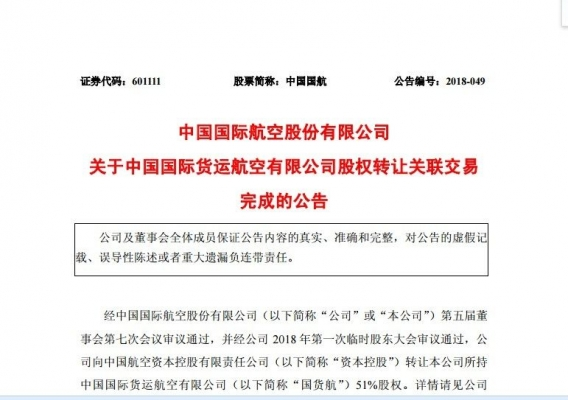 中国国航:完成出售国货航51%股权事项