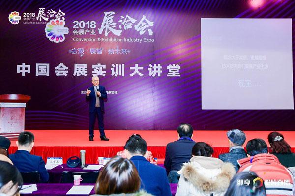 会聚·展智·新未来:2018会展产业展洽会举行