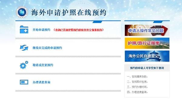 海外中国公民护照政策大调整:明年1月正式实施