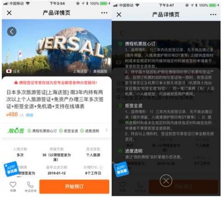 日本:旅游簽證簡化政策1月4日正式實施